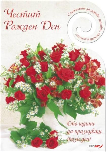 штатном стихи поздравление с днем рождения на болгарском ручка